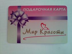 Отдается в дар «Подарочная карта в коллекцию»