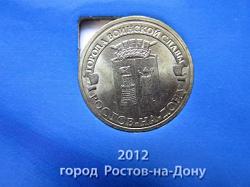 Отдается в дар «10 рублей «Ростов-на-Дону»»