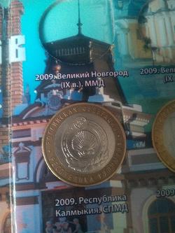 Отдается в дар «10 рублей»
