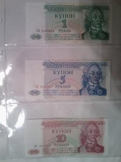 Отдается в дар «1, 5, 10 Купонов Приднестровья»