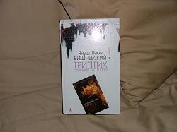 Отдается в дар «Книга Януш Леон Вишневский — Одиночество в сети»