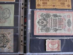 Отдается в дар «Бона 1917 года (керенка)»