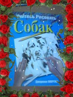 Отдается в дар «Книги «Учимся Рисовать»»