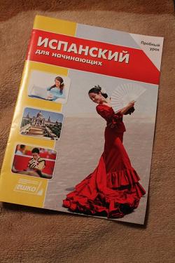 Отдается в дар «Первый урок ЕШКО Испанский язык»