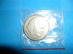 Отдается в дар «Юбилейный рубль»