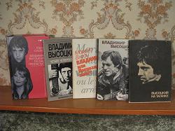 Отдается в дар «Книги о Высоцком»