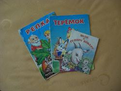 Отдается в дар «Книжечки для деток :)»