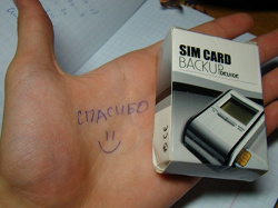 Отдается в дар «SIMCard Backup Device»