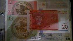 Отдается в дар «банкнота 20 сом Кыргызстана»