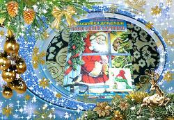 Отдается в дар «Вышивка для души «Новогодний карнавал»»