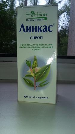 Отдается в дар «сироп от кашля «Линкас»»