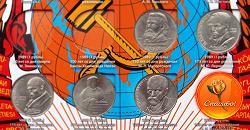 Отдается в дар «юбилейный рубль СССР»