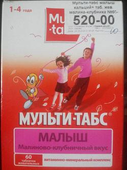 Отдается в дар «Витамины для детей»