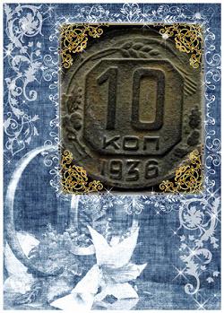 Отдается в дар «10 копеек 1936»