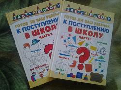 Отдается в дар «книги для дошкольников»