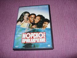 Отдается в дар «DVD с фильмом»