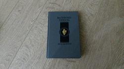 Отдается в дар «Книги, дополнила 02.03.17»