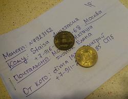 Отдается в дар «Монеты 10 руб. ГВС»
