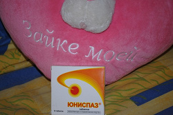Отдается в дар «лекарство»