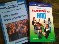 Отдается в дар «Книги по NLP»