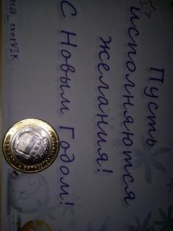 Отдается в дар «Монеты Амурская область и другие»