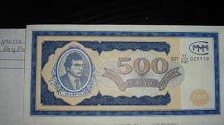 Отдается в дар «500 Мавродиков»