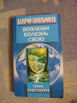 Отдается в дар «В. Синельников. Возлюби болезнь свою»
