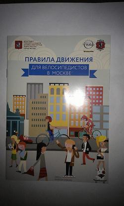 Отдается в дар «Правила дорожного движения для велосипедистов (в Москве)»