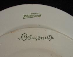 Отдается в дар «Тарелки из СССР»