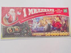 Отдается в дар «лотерейный билет для коллекции»