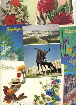 Отдается в дар «Чистые открытки СССР»