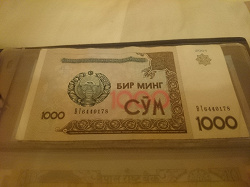 Отдается в дар «1000 Сум. Узбекистан»
