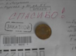 Отдается в дар «10 рублей 2012 года Луга»