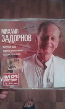 Отдается в дар «Аудио диск mp3»