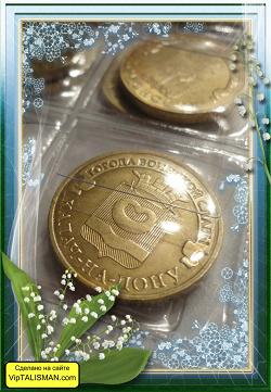Отдается в дар «10 рублей ГВС Калач-на-Дону.»