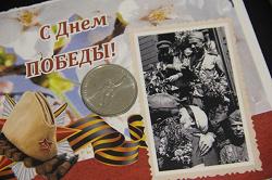 Отдается в дар «5 рублей Днепро-Карпатская операция»