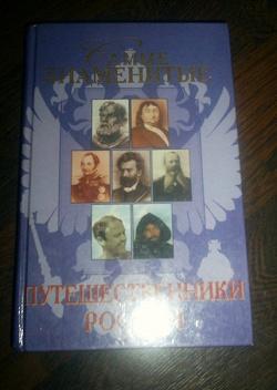 Отдается в дар «Книга для подростков.»