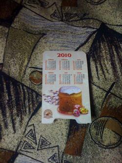 Отдается в дар «календарик православный на 2010 год»