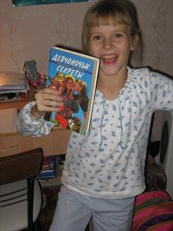 Отдается в дар «Книга для девочек»