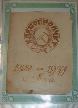 Отдается в дар «Грамота 1927 г»