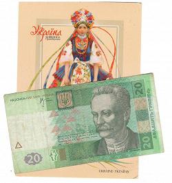 Отдается в дар «20 гривен»