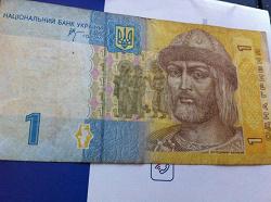 Отдается в дар «Банкнота Украины»