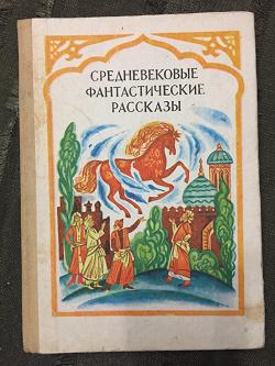 Отдается в дар «книга поэзия Российские вийоны стихи»