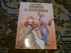 Отдается в дар «Пособие по рисованию персонажей в стиле манга»