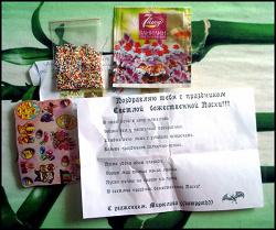 Благодарность за дар Подарок-сюрприз к Пасхе