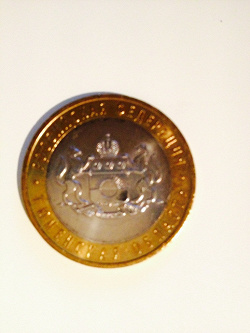 Отдается в дар «Монета 10 руб»