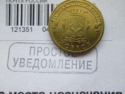 Отдается в дар «3 монетки Ковров»
