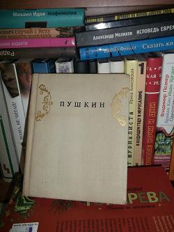 Отдается в дар «Книга 1972г про г.Пушкин»