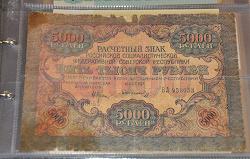 Отдается в дар «РСФСР. Рассчетный знак 5000 рублей 1919 года. Крестинский Шмидт.»