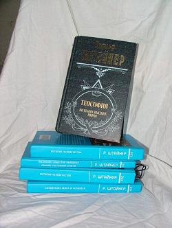 Отдается в дар «Рудольф Штейнер — Теософия. Познание Высших миров.»
